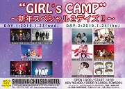 GIRL's CAMP vol.6 ~新年スペシャル2デイズ!! DAY-1~