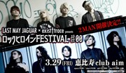 LAST MAY JAGUAR×exist†trace presents『ロックヒロインFESTIVAL ♯00』