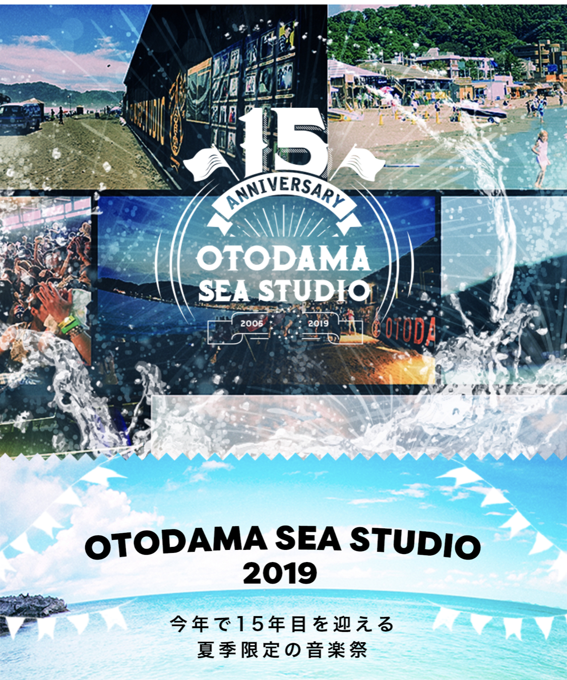 OTODAMA SEA STUDIO 2019 supported by POCARI SWEAT