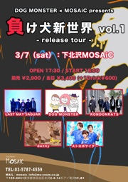 DOG MONSTER × MOSAiC presents 負け犬新世界vo.1 release tour